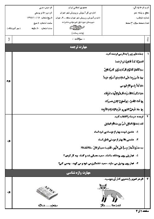 سوالات و پاسخ امتحان نوبت اول عربی نهم مدرسه سرای دانش رسالت - دی 96