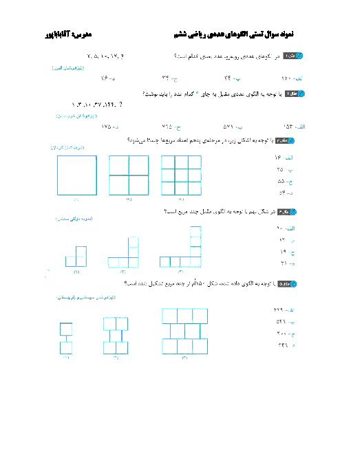 آزمونک تستی ریاضی ششم دبستان  | الگوها