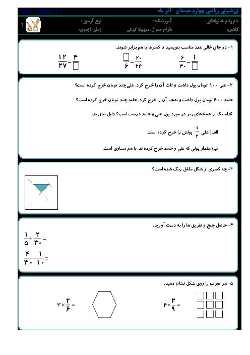 ارزشیابی ریاضی چهارم دبستان جنت اصفهان | فصل 2 : کسر
