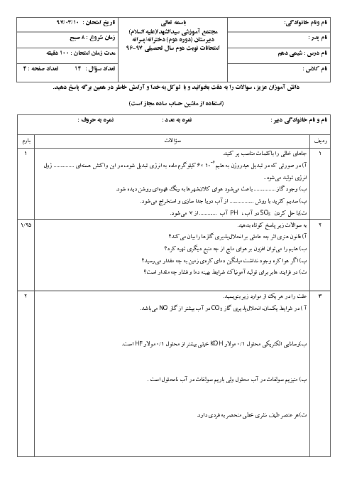 آزمون نوبت دوم شیمی (1) پایه دهم دبیرستان امام حسین سیدالشهدا (ع) 1  | خرداد 1397
