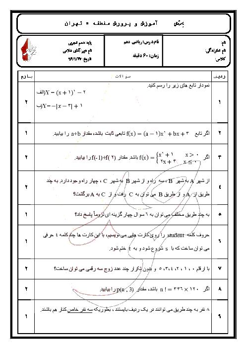 امتحان مستمر میان نوبت دوم ریاضی (1) دهم رشته رياضی و تجربی | فصل 5 و 6