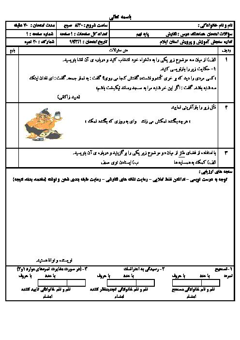 آزمون هماهنگ نوبت دوم املا و انشای پایه نهم استان ایلام | خرداد 1397