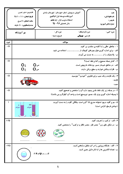 آزمون نوبت اول علوم تجربی هفتم آموزشگاه ام البنین شهرستان رامشیر   دی 95