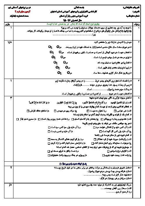 امتحان میان ترم دوم پیام های آسمان نهم استان اصفهان | کل کتاب