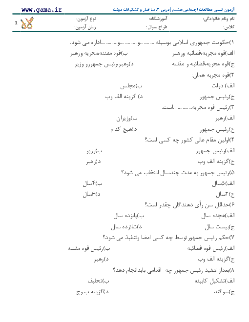 آزمون تستی مطالعات اجتماعی هشتم   درس 3: ساختار و تشکیلات دولت