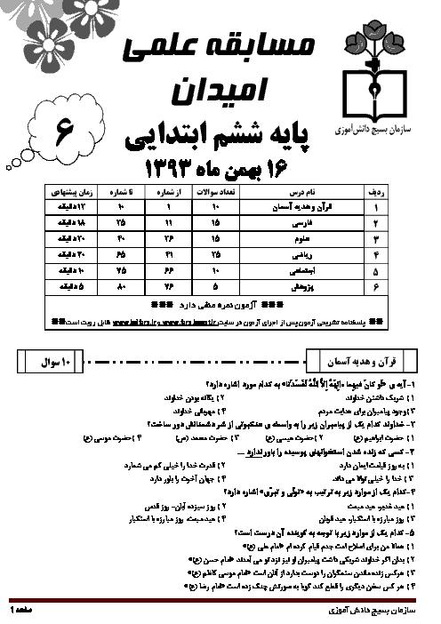 مسابقه علمی امیدان | پایه ششم ابتدائی | بهمن 93