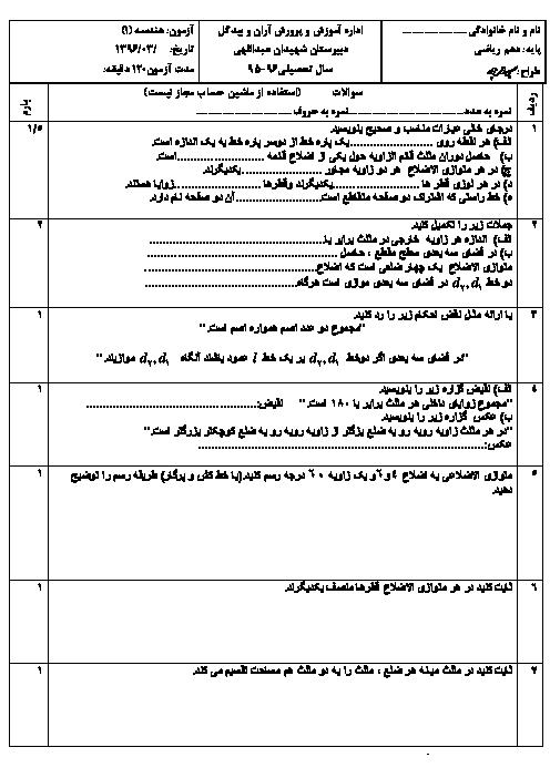 سوالات امتحان نوبت دوم هندسه (1) دهم دبیرستان شهیدان عبداللهی آران و بیدگل ـ خرداد 96