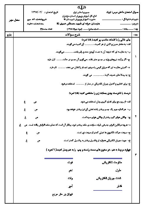 آزمون نوبت دوم فیزیک دهم هنرستان حرفه ای شهید مصطفی خمینی | خرداد 1396