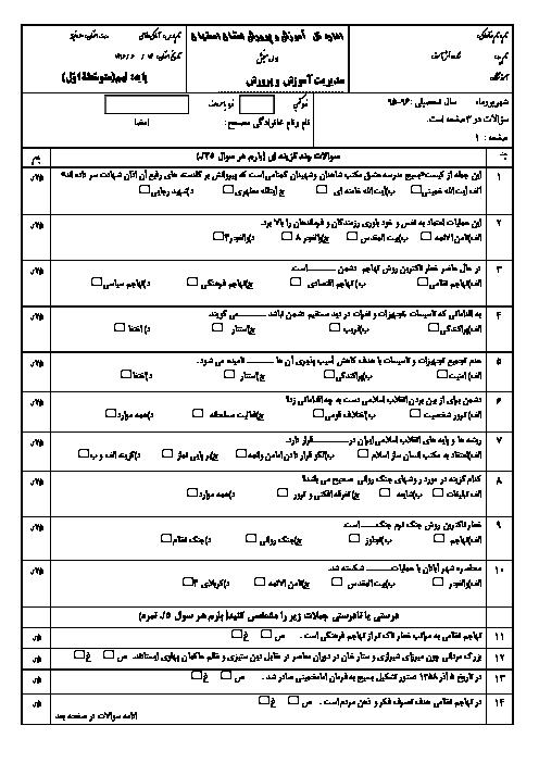 آزمون نوبت دوم آمادگی دفاعی پایه نهم - هماهنگ استان اصفهان - شهریور 1396 + پاسخ