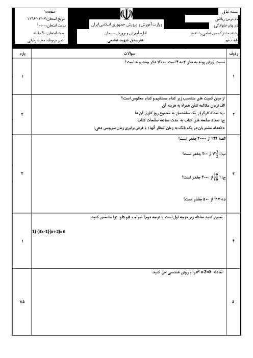 آزمون نوبت دوم ریاضی (1) پایه دهم هنرستان شهید هاشمی | خرداد 1396 + پاسخ