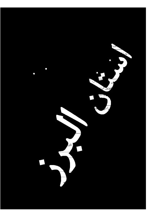 مجموعه سوال طبقه بندی شده شیمی (1) دهم | فصل اول: کیهان زادگاه الفبای هستی - گروه آموزشی استان البرز