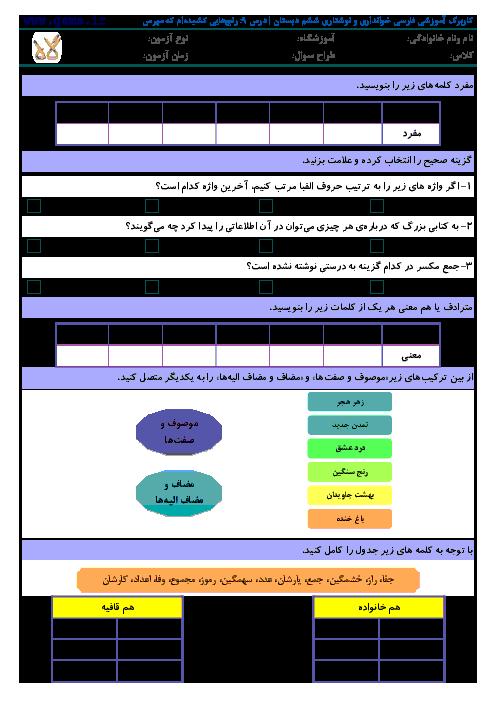 کاربرگ و تمرین فارسی و نگارش کلاس ششم دبستان | درس 9: رنجهایی کشیدهام که مپرس