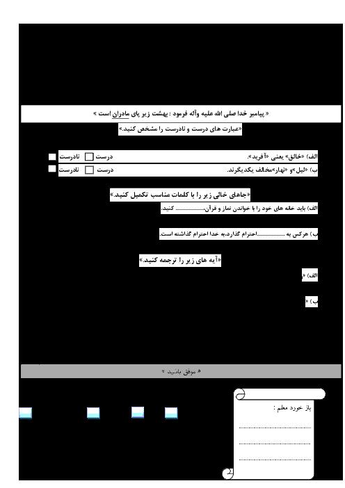 آزمون آغازین آموزش قرآن ششم | مهر 1397