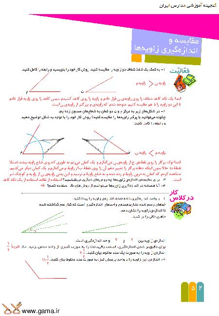 راهنمای گام به گام ریاضی ششم | فصل3 : درس مقایسه و اندازه گیری زاویه ها