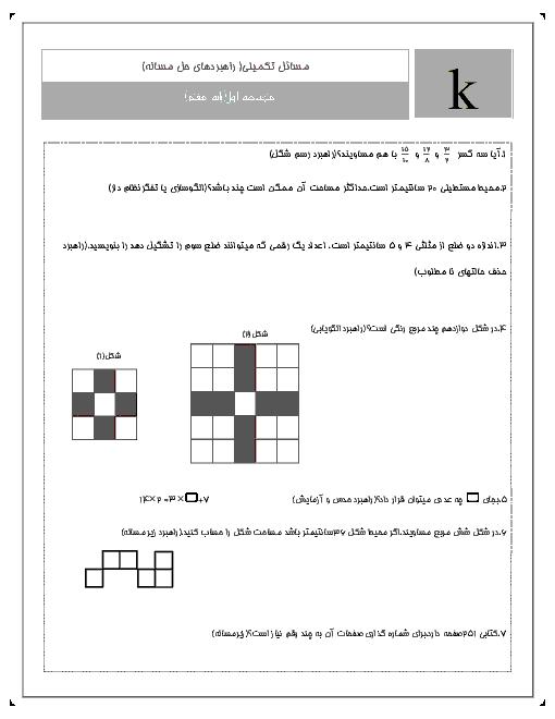 ارزشیابی مستمر ریاضی هفتم  | فصل اول: راهبرد های حل مسئله