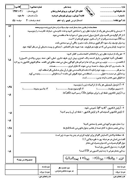 سوالات و پاسخنامه آزمون نوبت دوم شیمی (1) پایه دهم دبیرستان سعدی | خرداد 97