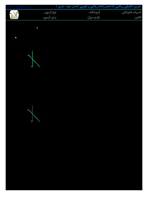 تمرین تکمیلی ریاضی (1) دهم رشته ریاضی و تجربی | فصل دوم- درس 1: نسبت های مثلثاتی