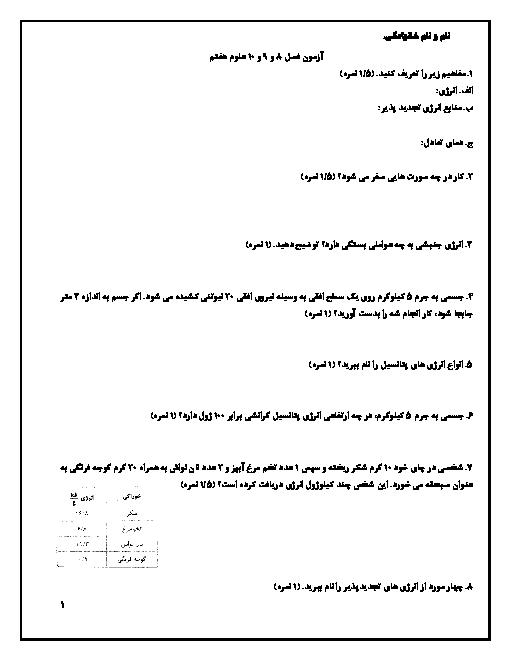 آزمون علوم تجربی هفتم مدرسه پردیس نوین | فصل 8 تا 10