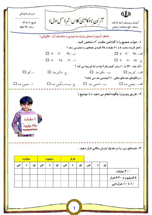 آزمون مدادکاغذی ریاضی پنجم دبستان حاج عبدالصمد رمضانی | فصل 1: عددنویسی و الگوها