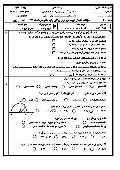 نمونه آزمون شماره 1نوبت دوم -ریاضی هشتم (گروه ریاضی استان فارس)