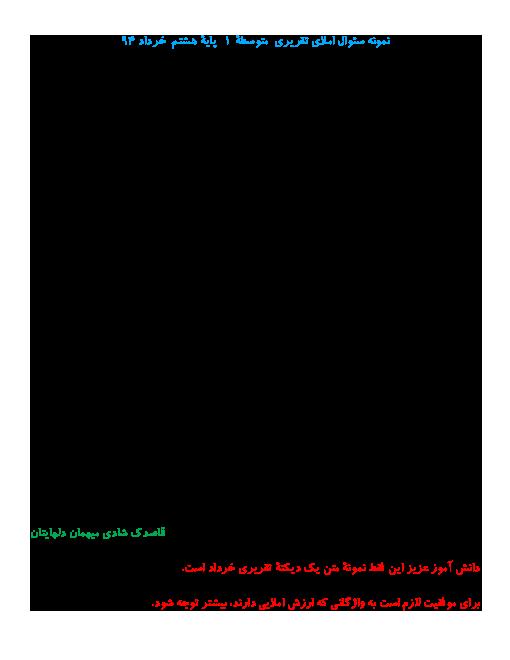 نمونه سوال املای تقریری خردادماه پایه هشتم   دبیرستان پسرانه علامه طباطبایی مشهد