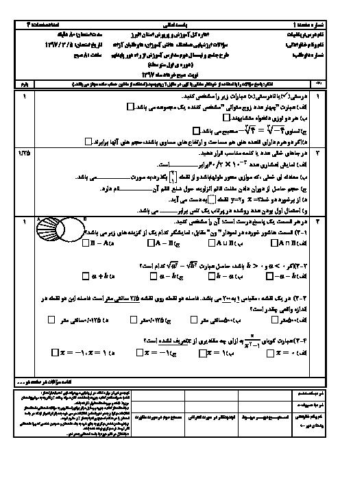 امتحان هماهنگ استانی ریاضی پایه نهم نوبت دوم (خرداد ماه 97)   استان البرز (نوبت صبح و عصر) + پاسخنامه