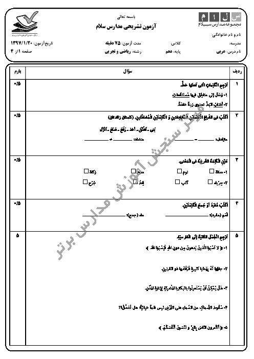 ارزشیابی تکوینی عربی (1) پایه دهم دبیرستان سلام تجریش + جواب | 20 فروردین 97