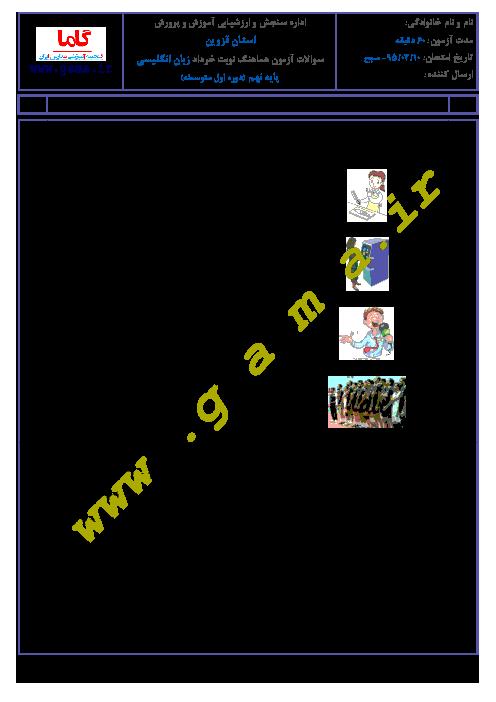 سوالات امتحان هماهنگ استانی نوبت دوم خرداد ماه 95 درس زبان انگلیسی پایه نهم با پاسخ | نوبت صبح قزوين