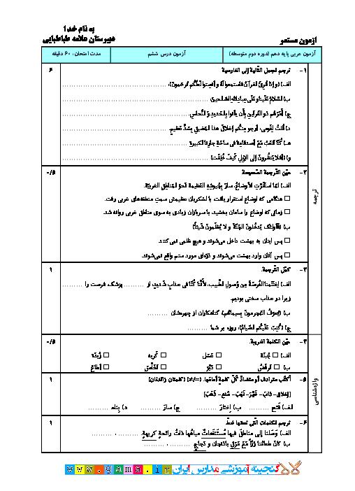 ارزشیابی مستمر عربی، زبان قرآن (1) دهم رشته رياضی و تجربی  |  اَلدَّرْسُ السّادِسُ: ذوالْقَرنَينِ
