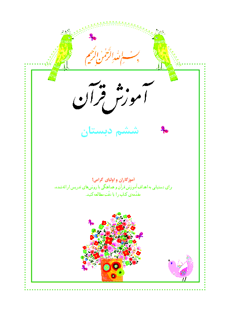 کتاب درسی آموزش قرآن پایه ششم دبستان | سال تحصیلی 98-97