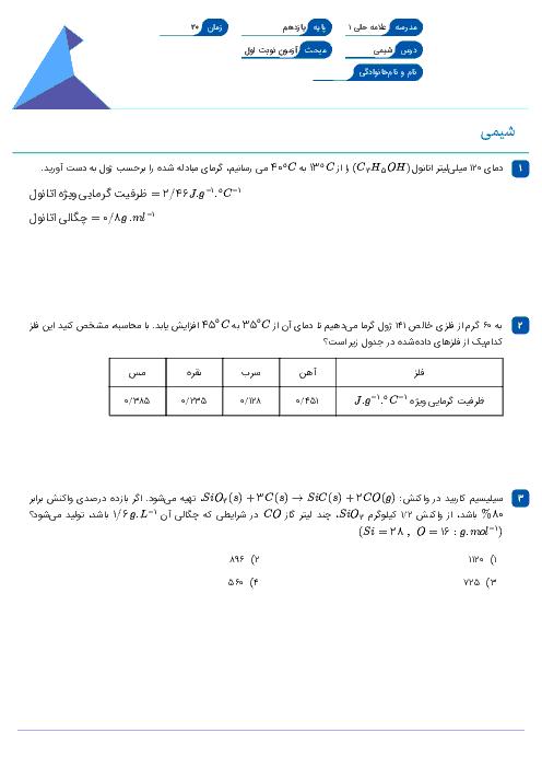 سوالات امتحان نوبت اول شیمی (2) یازدهم دبیرستان علامه حلی | دیماه 1396 + پاسخ