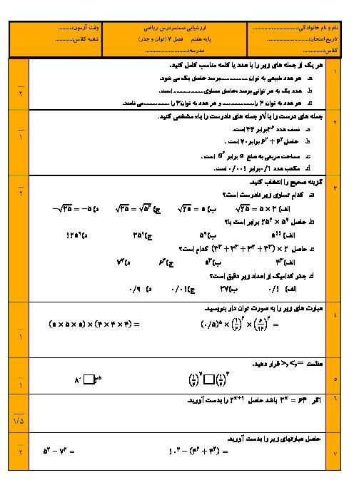 آزمون ریاضی هفتم فصل 7 + جواب