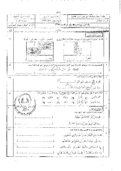 امتحان هماهنگ استانی عربی پایه نهم نوبت دوم (خرداد ماه 97) | شهر تهران + پاسخ