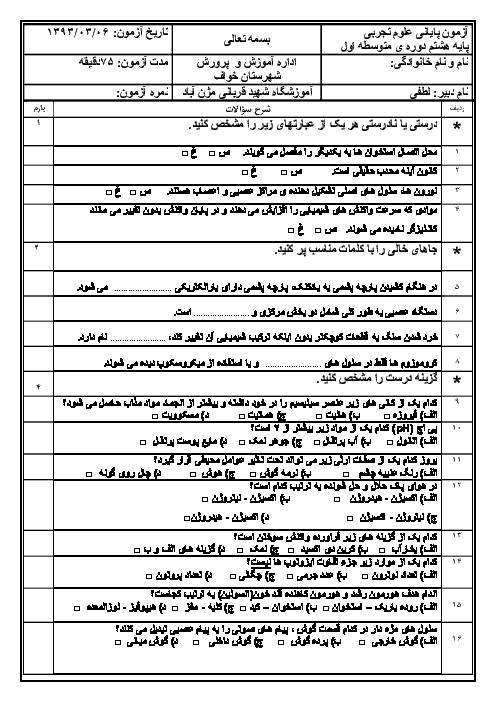 امتحان نوبت دوم علوم تجربی پایه هشتم آموزشگاه شهید قربانی مژن آباد| خرداد 93