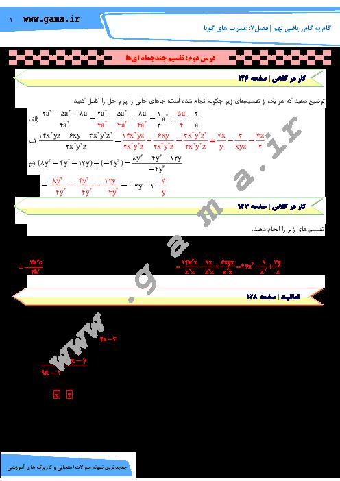راهنمای گام به گام ریاضی نهم فصل 7: عبارت های گویا (درس سوم: تقسیم چند جمله ای ها)