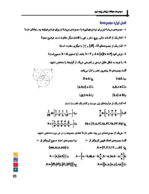 سؤالات طبقهبندی شده ریاضی پایه نهم   فصل 1 تا 4