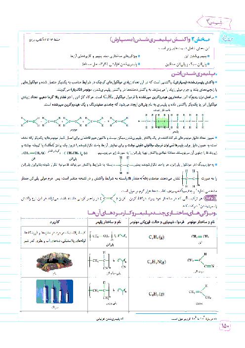 درسنامه آموزشی و تمرین تکمیلی شیمی (2) مشترک رشته ریاضی و تجربی | فصل سوم- صفحه 102 تا 114