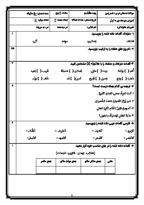 آزمون نوبت دوم درس عربی پایه هشتم - خرداد ماه 1396 - شماره اول