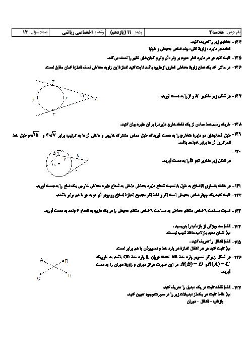نمونه سوال امتحان نوبت اول هندسه (2) پایه یازدهم رشته ریاضی | ویژه دی 96