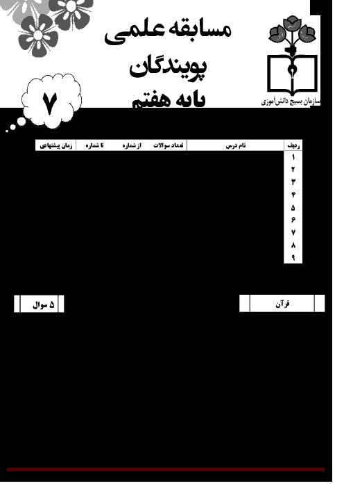 مسابقه علمی پویندگان | پایه هفتم دوره اول متوسطه | بهمن 94