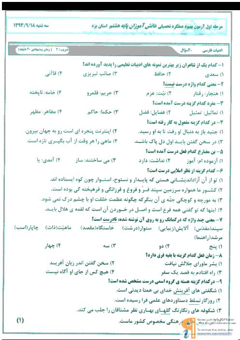 مرحله اول آزمون سنجش عملکرد دانش آموزان پایه هشتم استان یزد | آذر 93