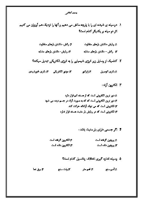 آزمونک تستی علوم تجربی هشتم دبیرستان شهید بهشتی چالوس | فصل نهم: الکتريسيته و فصل دهم: مغناطيس