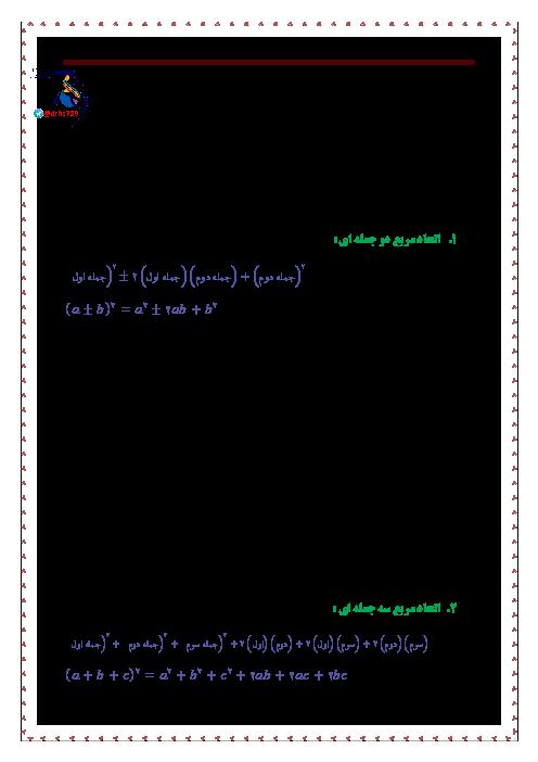 آموزش و نمونه سوال ریاضی (1) پایه دهم | فصل 3: اتحادها