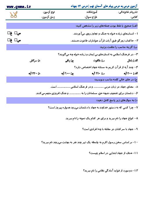 سوال درس به درس پیام های آسمان نهم با پاسخ | درس 12: جهاد