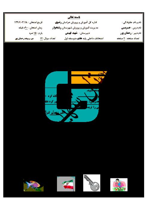 امتحان درس عربی پایه هفتم دبیرستان شهید فهیمی - خرداد ماه 1396