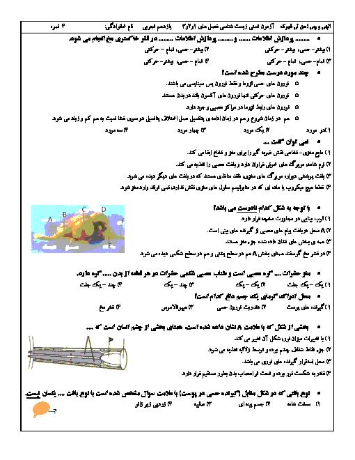 امتحان تستی زیست شناسی (2) یازدهم رشته تجربی | فصل 1 و 2 و 3