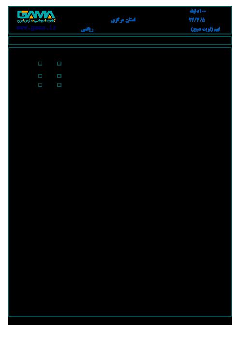 امتحان هماهنگ استانی ریاضی پایه نهم نوبت دوم (خرداد ماه 97) | استان مرکزی (نوبت صبح)