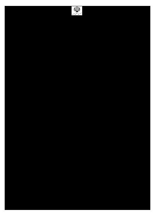 نمونه سوال امتحان نوبت دوم ریاضی هفتم دبیرستان فرزانگان بهشهر - خرداد 95