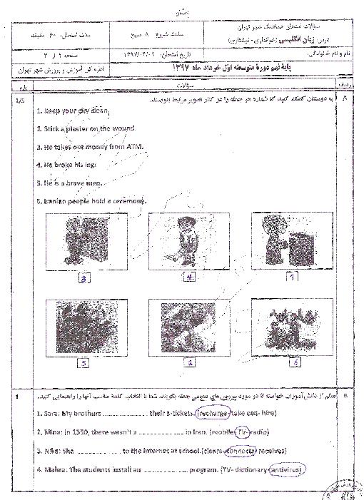 امتحان هماهنگ استانی زبان انگلیسی پایه نهم نوبت دوم (خرداد ماه 97) | شهر تهران + پاسخ