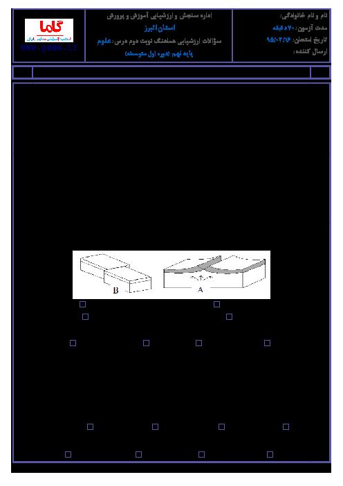 سوالات امتحان هماهنگ استانی نوبت دوم خرداد ماه 95 درس علوم تجربي پایه نهم با پاسخنامه | نوبت عصر البرز